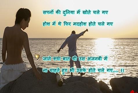 Sapno Ki Duniya रोमांटिक शायरी - Romantic Shayari