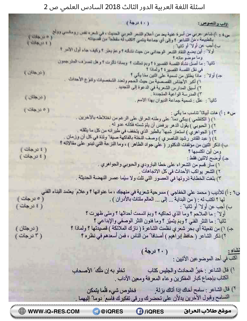 اسئلة مادة اللغة العربية للصف السادس العلمي 2018 الدور الثالث 44126949_1154404961375397_1290893721218318336_n