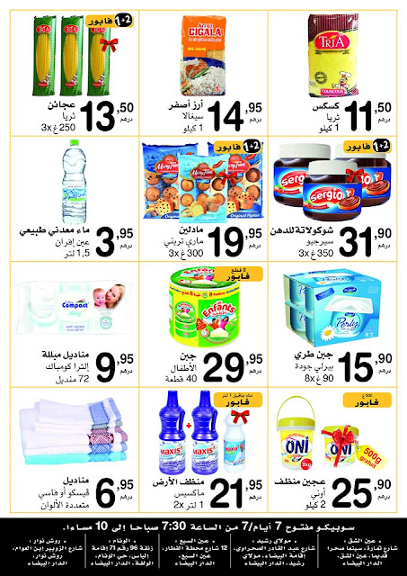 catalogue supeco maroc septembre 2019