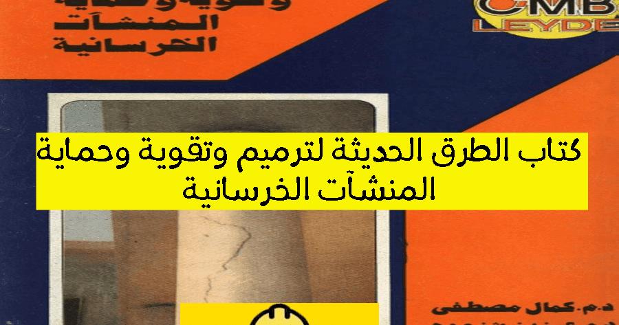 تحميل كتاب الطرق الحديثة لترميم وتقوية وحماية المنشآت الخرسانية pdf