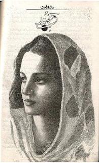 Hoor by Rashida Riffat Online Reading