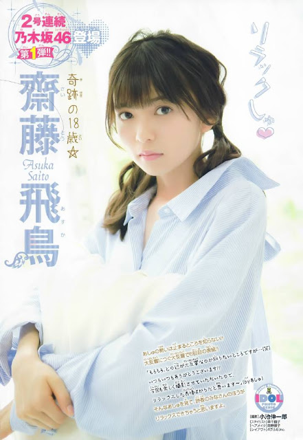 foto saito asuka gravure nogizaka46 member WSC 35 3