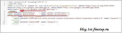 Вставляем мета-тег подтверждения прав в код сайта