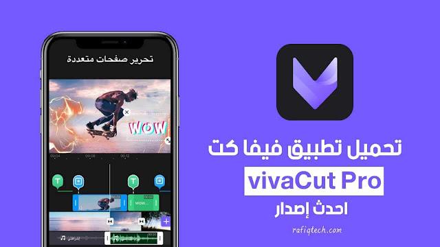 تحميل تطبيق  VivaCut Pro apk - أخر إصدار بدون علامة مائية