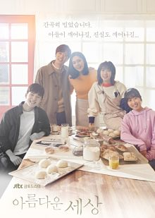 Sinopsis pemain genre Drama Beautiful World (2019)