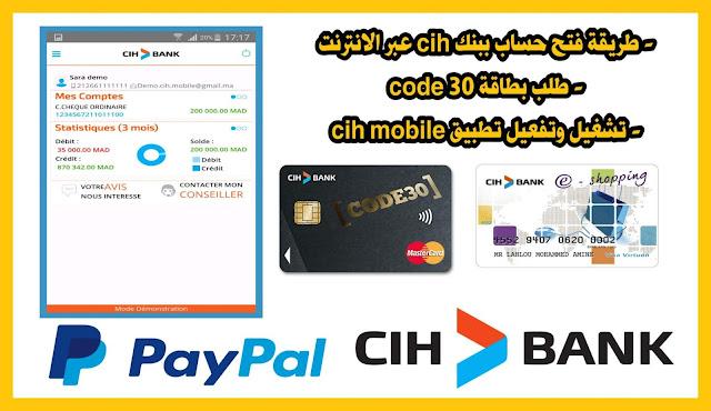 طريقة فتح حساب ببنك cih عبر الانترنت والحصول على بطاقة ماستركارد Code 30