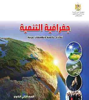 تحميل كتاب الجغرافيا للصف الثانى الثانوى