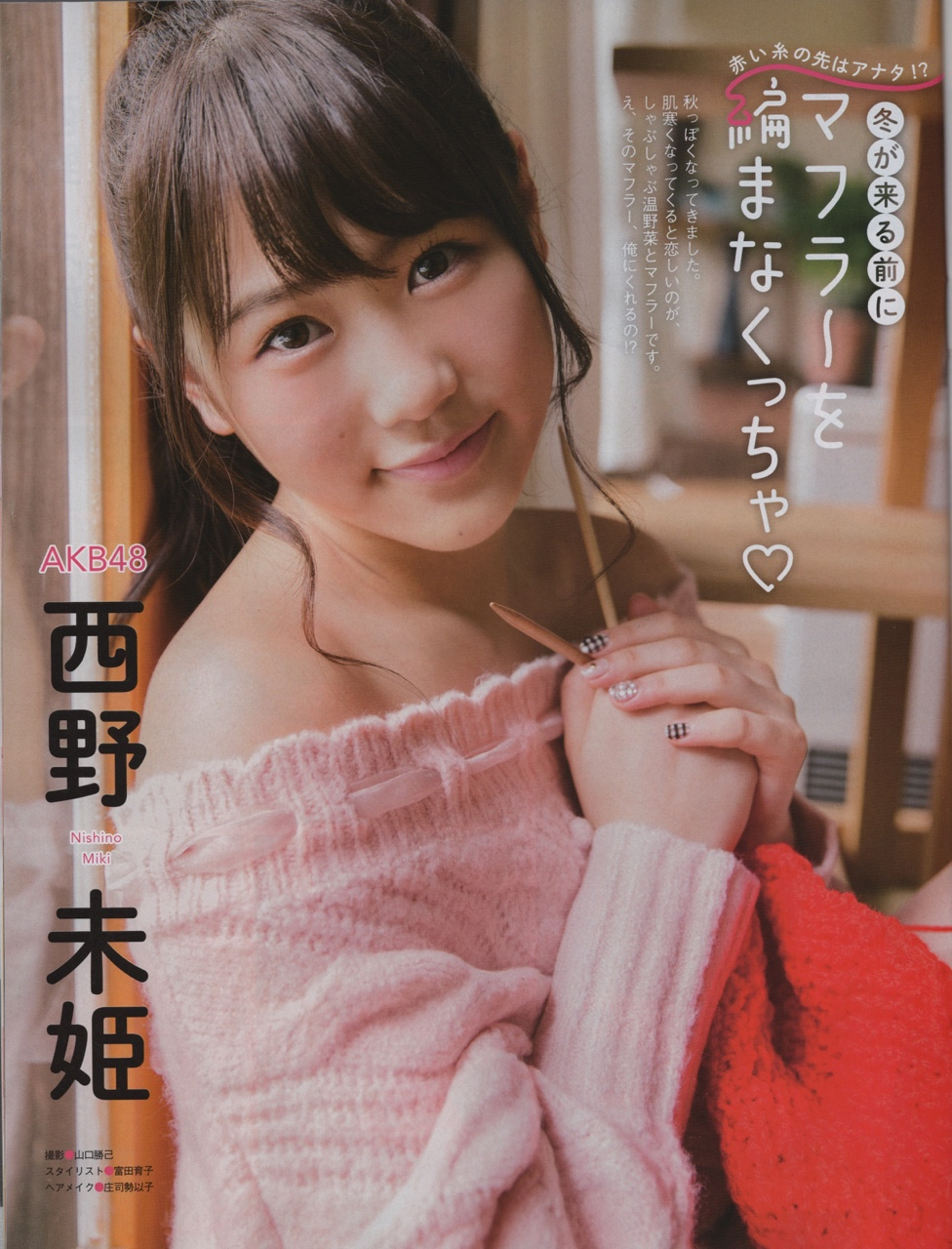 Nishino Miki 西野未姫 AKB48, EX-Taishu 2016.11 (EX大衆 2016年11月号)
