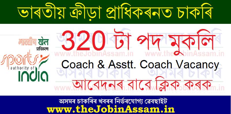 Sports Authority of India Coach Recruitment 2021