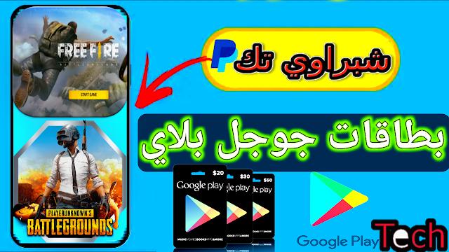 بطاقات جوجل بلاي مجانًا