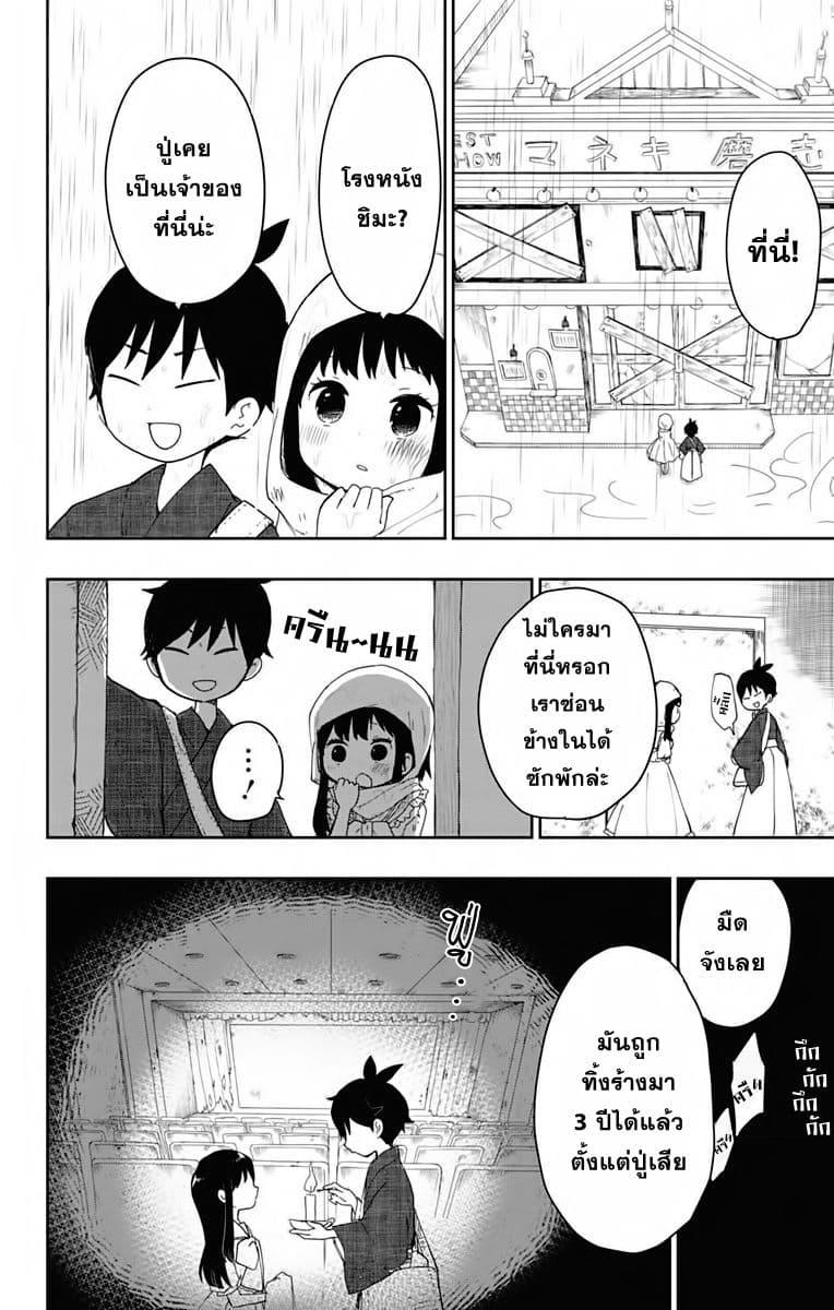 Shouwa Otome Otogibanashi - หน้า 40
