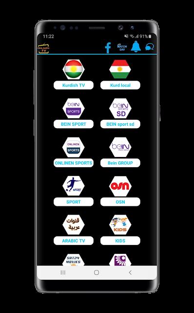 تحميل تطبيق ONLINEN TV.apk  لمشاهدة قنواتك المفضله مجانا على هاتفك الأندرويد