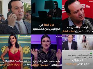 فيديو لفضيحة التسجيلات المسرّبة و حرب النجوم التجسسيّة في تونس