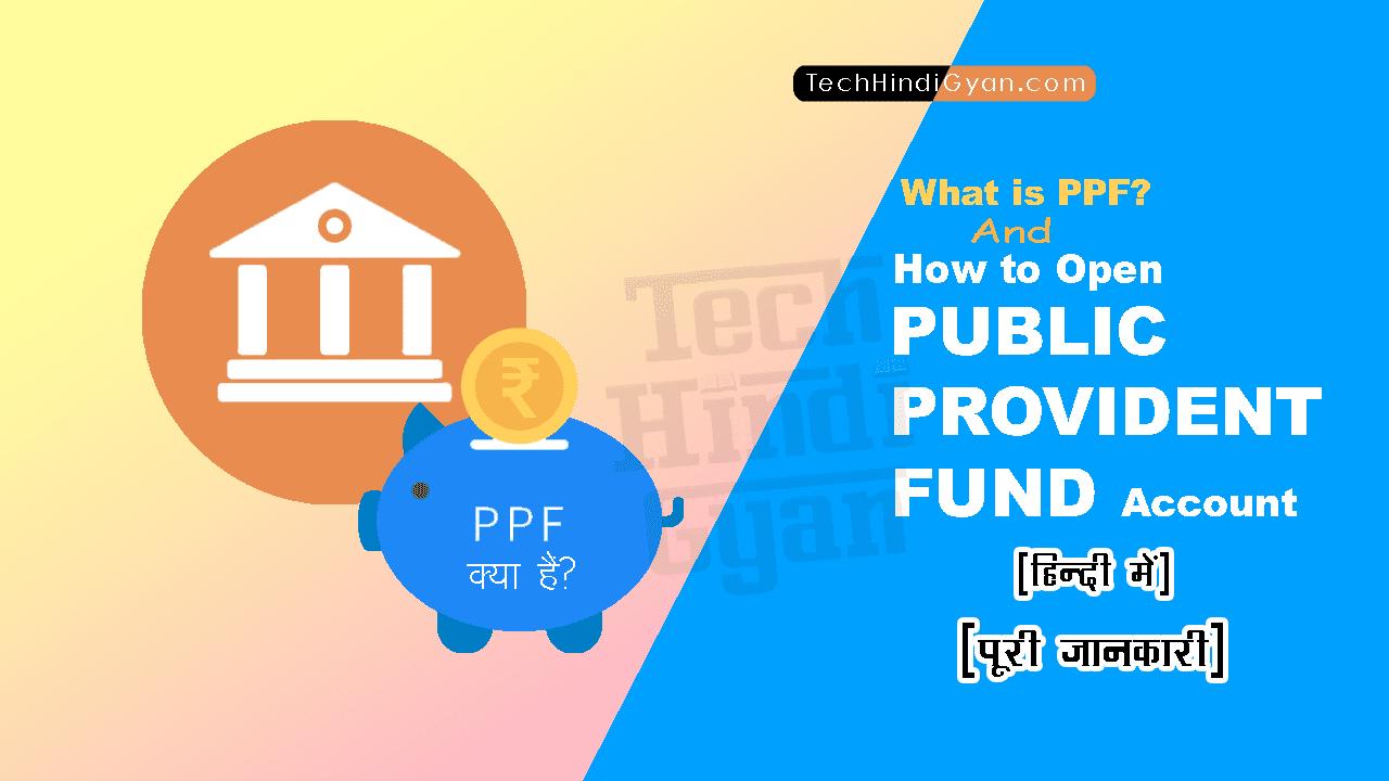 पीपीएफ अकाउंट ऑनलाइन कैसे खोले - How to Open Public Provident Fund Account in Hindi