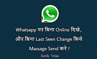 Whatsapp पर बिना Online आये और Last Seen Change किये मैसेज कैसे भेजे