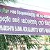 2017 ஆம் ஆண்டின் தேசிய ரீதியிலான உற்பத்திறன் போட்டியின் விஷேட விருதுக்காக வாகரை பிரதேச சபை தெரிவு