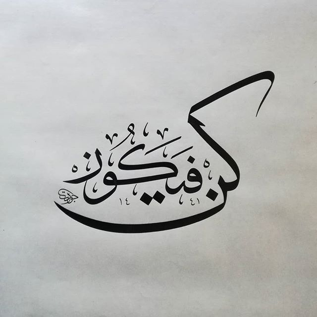 Caligraphy Art Picture Photo