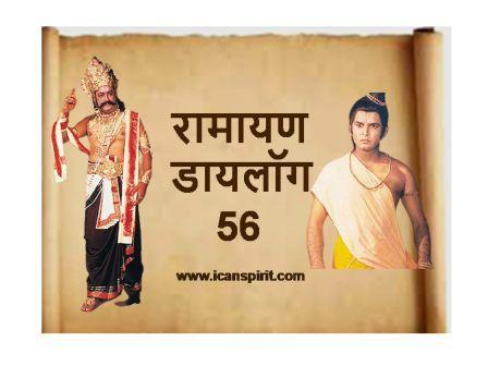 Ramayan Dialogue 56