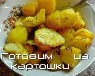 Главная в мире картофельная