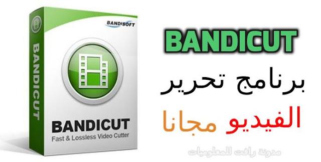 http://www.rftsite.com/2019/02/bandicut-video-cutter.html
