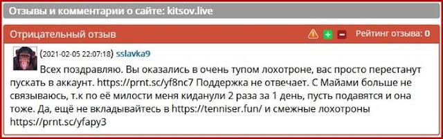 kitsov.live отзывы о сайте