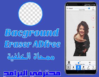 [تحديث] تطبييق Background Eraser mod v2.6.1 لحذف وتفريغ الخلفيات من الصور وجعلها شفافة بواسطة أدوات ذكية نسخة بدون إعلانات