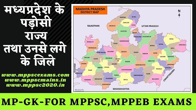 मध्यप्रदेश के पड़ोसी राज्य तथा उनसे लगे मध्यप्रदेश के जिले- MP GK - The neighboring states of Madhya Pradesh and the districts of Madhya Pradesh adjoining them
