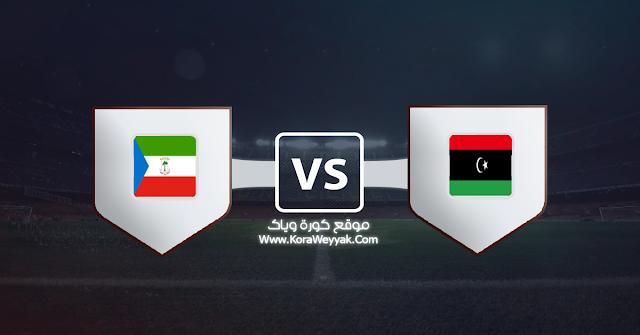 نتيجة مباراة ليبيا وغينيا الإستوائية اليوم الأربعاء في تصفيات كأس أمم أفريقيا