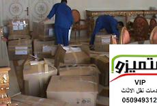 نقل عفش من الرياض الى الدمام  0509493129 افضل شركة نقل أثاث من الرياض للدمام فك تركيب تغليف ضمان أقل الاسعار