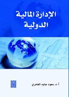 تحميل كتاب الإدارة المالية الدولية pdf أ.د سعود جايد مشكور العامري، مجلتك الإقتصادية