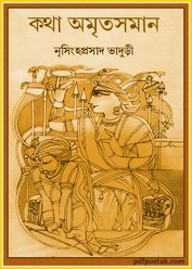 Katha Amritasaman by Nrisinhaprasad Bhaduri ebook