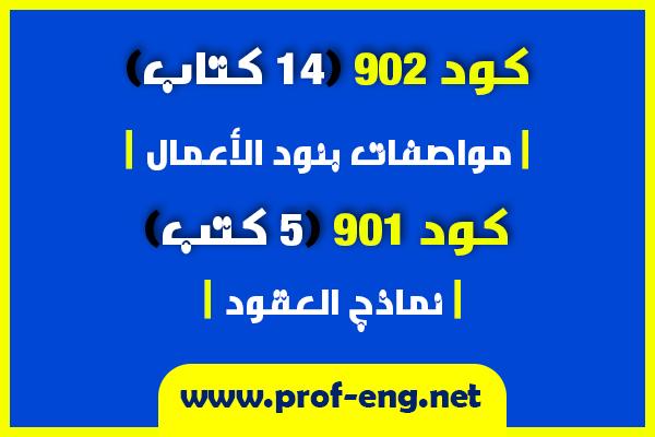 المواصفات المصرية العامة لبنود الأعمال كاملة | 19 كتاب | مواصفات بنود الأعمال