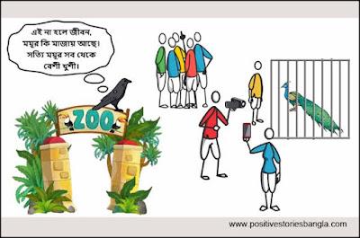 life changing stories bangla