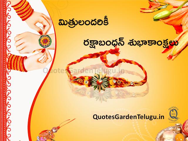 Happy Raksha Bandhan 2017 Images, Wishes, Sms in Telugu
