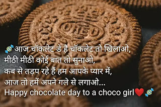 [BEST] Chocolate day shayari for love, cute चॉकलेट डे शायरी हिंदी