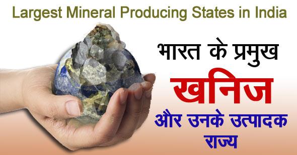 भारत के प्रमुख खनिज उत्पादक राज्य 2021 अनुसार