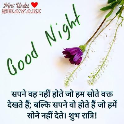 Good night shayari,good night Shayari images,good night shayari image,good night shayari with image,good night shayari in hindi,good night shayari hindi,good night shayari for love,Shubh ratri photo.