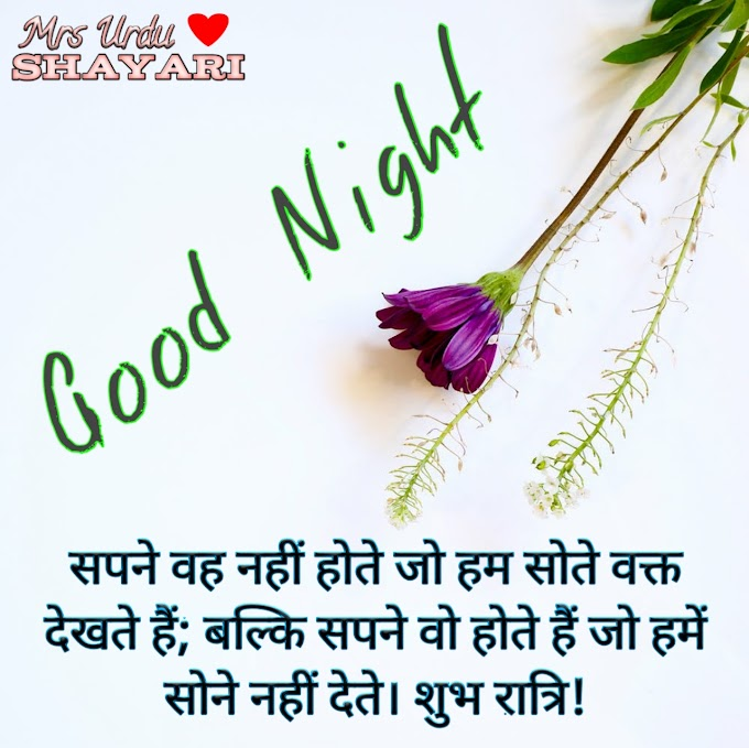 Good Night Shayari, Subh ratri, good night shayari image,good night shayari with image,good night shayari in hindi,good night shayari hindi,good night shayari for love,Shubh ratri photo
