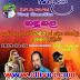 MAWATHAGAMA BEJI LIVE IN HADUGALA 2019-04-16