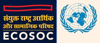 संयुक्त राष्ट्र आर्थिक एवं सामाजिक परिषद