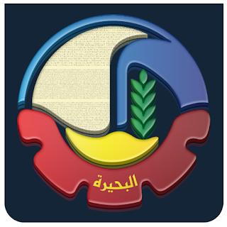 نتيجة الصف الثالث الاعدادى محافظة البحيرة الترم الثانى 2016 اخر العام