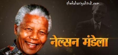 नेल्सन मंडेला के बारे में कुछ दिलचस्प रोचक तथ्य  | 25 + Amazing Facts about Nelson Mandela in Hindi ~ thekahaniyahindi