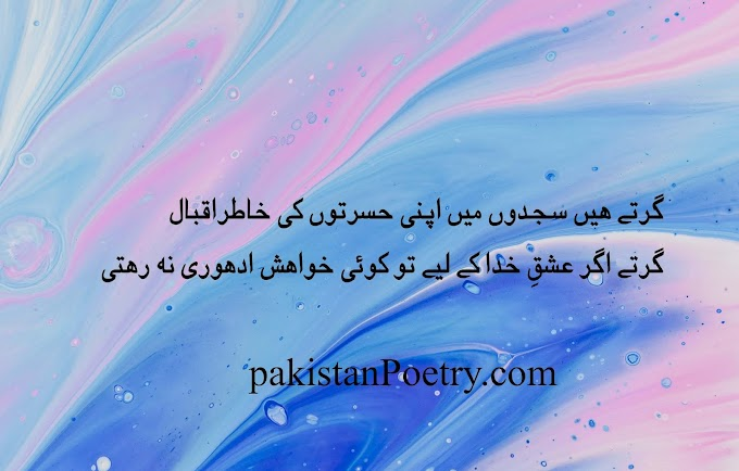 Allama iqbal one of the best Poetry