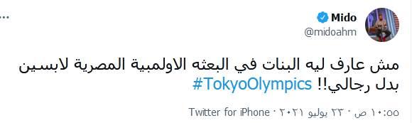 ميدو ينتقد زى لاعبات مصر