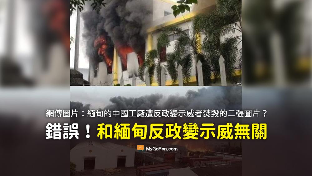 在緬中企遭破壞是精心策劃的 排華行動 有人盼着中國趕緊撤僑 火災 緬甸 謠言