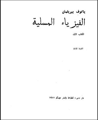 الفيزياء المسلية الكتاب الاول pdf
