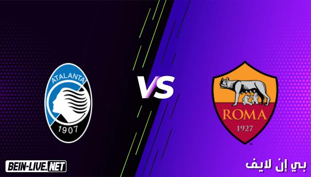 مشاهدة مباراة روما واتلانتا بث مباشر اليوم بتاريخ 22-04-2021 في الدوري الايطالي