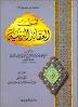Download Buku Ringkas Dan Lengkap Seputar Akidah