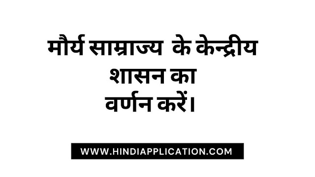 Describe the central rule of the Maurya Empire In Hindi
