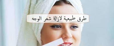 طرق طبيعية لازالة شعر الوجه